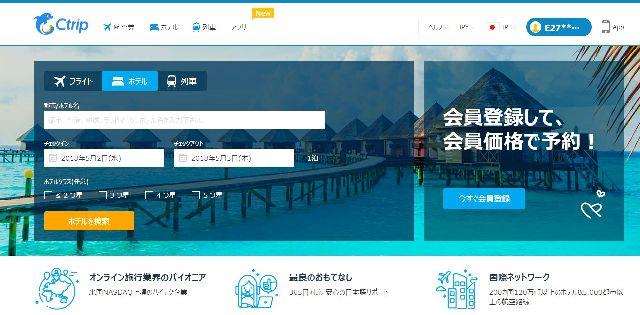 『 中国鉄道予約で判ったトリップコム(trip.com)評判と実際 』 で列車乗車券とホテル予約をしてみました。....