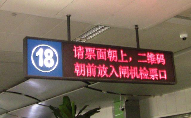 『 中国鉄道予約で判ったトリップコム(trip.com)評判と実際 』 で列車乗車券とホテル予約をしてみました。..深セン駅での改札は?深セン駅で列車に乗る際には自動改札口を通ります。..