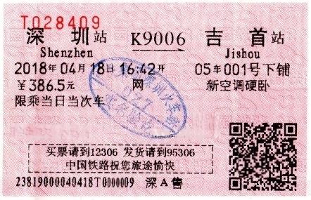 『 中国鉄道予約で判ったトリップコム(trip.com)評判と実際 』 で列車乗車券とホテル予約をしてみました。..支払いも完全に済んでいて、窓口で係員が予約番号を入力すると、料金は0元と表示されました。予約で受け取った切符です。今では記念品の一つです。..