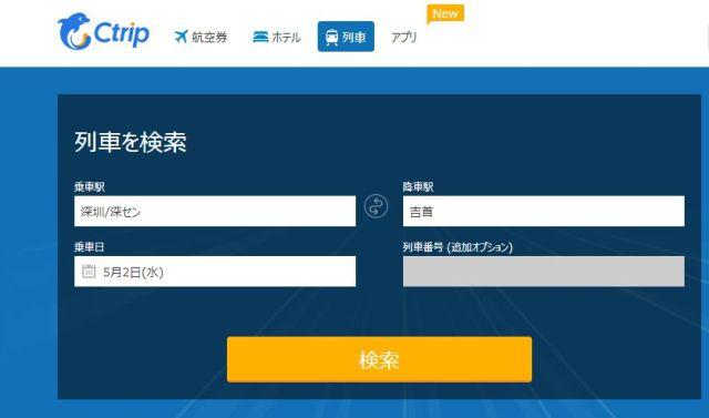 『 中国鉄道予約で判ったトリップコム(trip.com)評判と実際 』 で列車乗車券とホテル予約をしてみました。..を開き列車を選択します。..