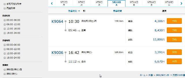『 中国鉄道予約で判ったトリップコム(trip.com)評判と実際 』 で列車乗車券とホテル予約をしてみました。..又は半角入力を選択してピンインを入力すれば候補一覧が表示されますのでその中から選択します。ここでは深セン~吉首を入力しています。..