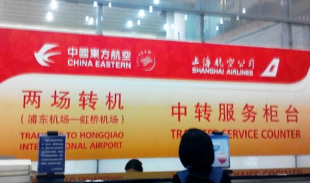 『 虹橋空港⇔浦東空港移動に空港バス無料チケットを利用してみた 』 ..カウンターがやや高めですので誰もいないように見えますが、ちゃんと待機しています。..