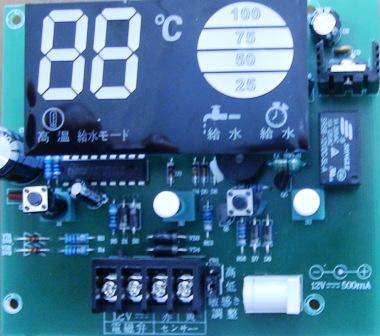 『 arduinoで栽培管理~準備編~ 』 arduino,アルドゥイーノ,トマト,..付属のコントローラにはタンクへの給水ボタンしかなくて...給湯ボタンがない!..