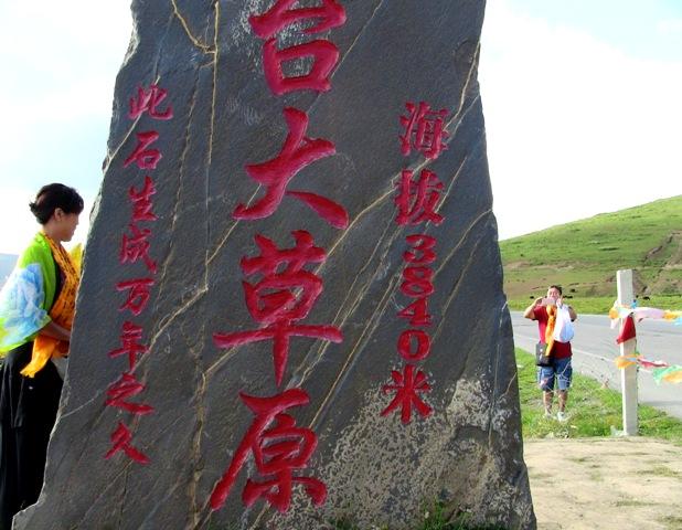 記事内容:【タイトル】 九賽溝,黄龍に向かう(1)について。【記事】「 富士山頂より高い尕力台(GA LI TAI)」