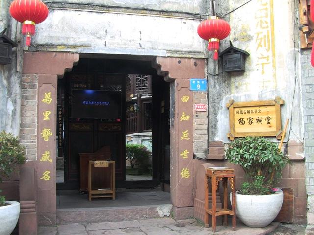 『 湖南省-鳳凰古城を地図を片手に観光する 』 を片手に観光してみました。鳳凰古城までは吉首からバスで向かいました。..朝食を済ませて包子を食べながらの散策です。ここは……気になるお店です。..