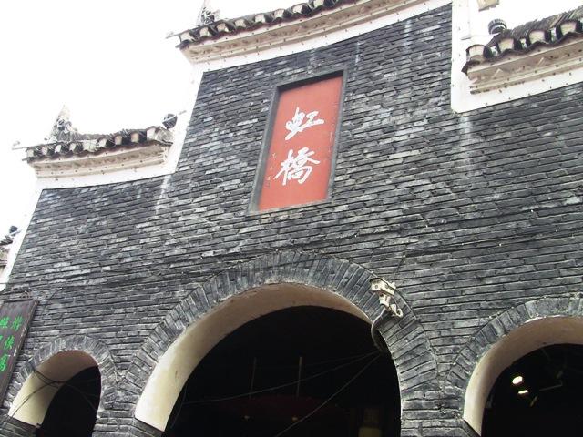 『 湖南省-鳳凰古城を地図を片手に観光する 』 を片手に観光してみました。鳳凰古城までは吉首からバスで向かいました。..虹橋です。鳳凰古城の人気スポットです。..