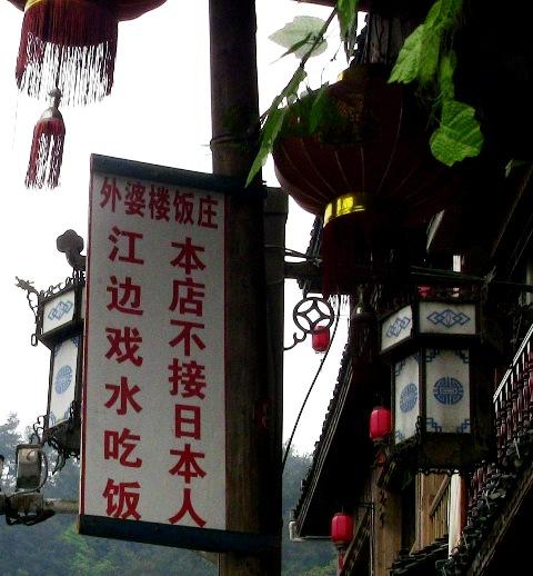 『 湖南省-鳳凰古城を地図を片手に観光する 』 を片手に観光してみました。鳳凰古城までは吉首からバスで向かいました。..気になるといえば、このような看板を出しているお店もあります。ただ、カズが思うには鳳凰古城は観光客が多いので飲食店も多く、アイキャッチとしての効果狙いもあるのでは?と思いました。観光客全体からすれば日本人客は0.1%にもならないでしょう。..