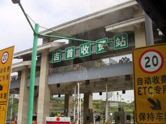 『 湖南省-鳳凰古城を地図を片手に観光する 』 を片手に観光してみました。鳳凰古城までは吉首からバスで向かいました。..ここでいう『政府』とは地方政府、日本で言えば都道府県にあたります。約10分程で高速道路入り口です。..