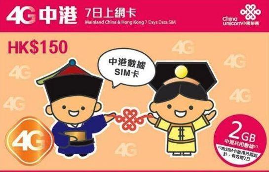 『 【中国-wifi】スマホでインターネットにストレスなく接続 』 を使ってみました。..中国 香港 simの設定は簡単です。..