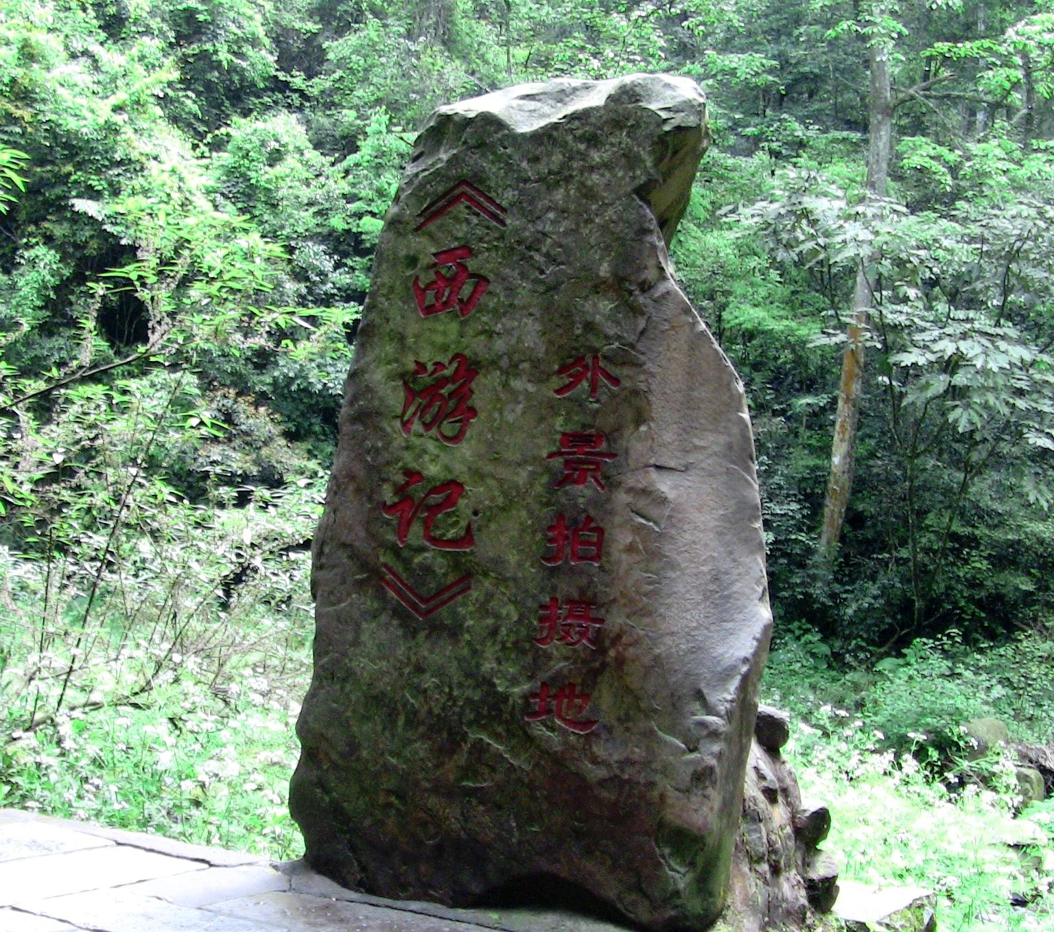『 中国.張家界から武陵源に行ってみた 』 ..えっ?お猿さんが出没ですかぁ~?ここは西遊記のロケ地だそうです。..