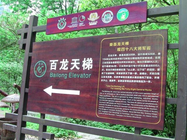 『 中国.張家界から武陵源に行ってみた 』 ..『百龙天梯』はここからすぐです。..