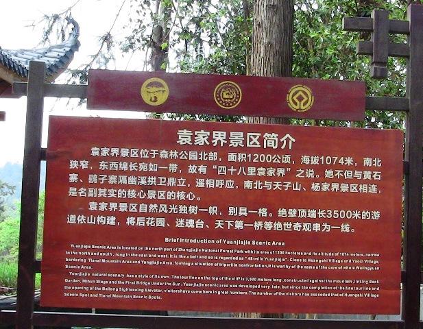 『 中国.張家界から武陵源に行ってみた 』 ..ということで『天下第一橋』と命名されています。天下第一橋は袁家界(yuan jia jie)というところにあります。..