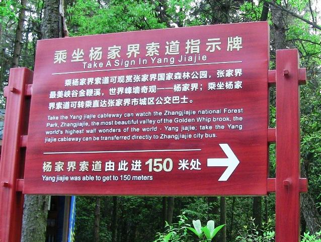 『 中国.張家界から武陵源に行ってみた 』 ..帰りは杨家界からロープウエーで戻ることにします。..