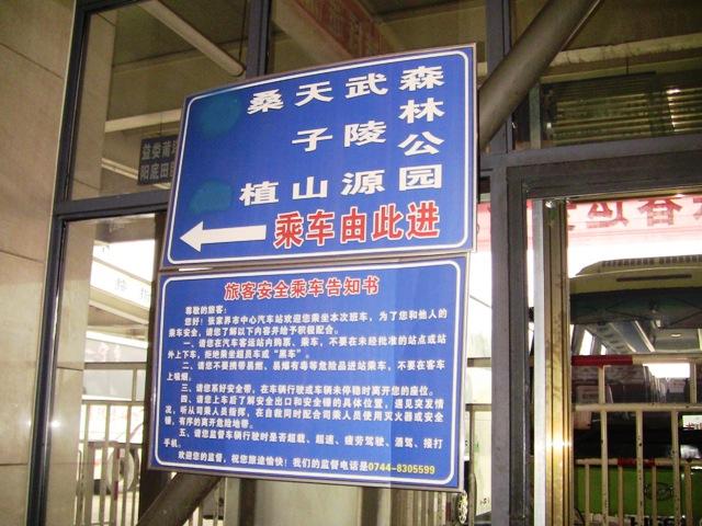 『 中国.張家界から武陵源に行ってみた 』 ..乗車券はバスの中で購入しますので、案内板を見ながら歩きます。..