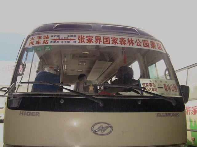 『 中国.張家界から武陵源に行ってみた 』 ..張家界観光初日は森林公園から攻めてみます。..