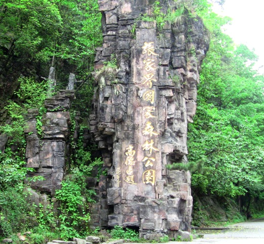 『 中国.張家界から武陵源に行ってみた 』 ..ゲートの先には大きなモニュメントがあります。良く出来ていますね。..