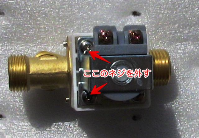 『 電磁弁(ソレノイド)が故障したので修理とメンテナンスしました。 』 ..この電磁石と本体を4隅にあるネジを緩めて分離します。..