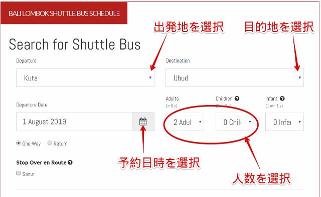 『 プラマシャトルバス 』 ..Search for Shuttle Busというページが表示されますね。..