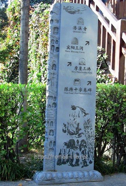 『 【龍門石窟】地図と行き方-ツアーのガイドと間違えられる(^^; 』 ..唐高宗の時代に彫られた洞窟-潜渓寺は洞内に湧き水が出ているところから潜渓寺と呼ばれるそうです。..