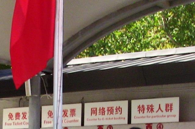 『 【陝西歴史博物館】入場料と待たずにサクサク入場する方法とは 』 ..目指す窓口は長蛇の列先頭付近の『特殊人群』です。この窓口は軍人や政府関係者、身体障害者などの『特別窓口』です。陝西歴史資料館では『特殊人群』この言葉を思い出してくださいね。役に立つかも….です。..