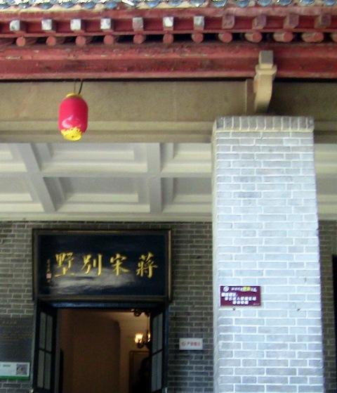 『 【龍門石窟】地図と行き方-ツアーのガイドと間違えられる(^^; 』 ..その階段を登り切ったところに……この香山寺には蒋介石の別荘がありました。..