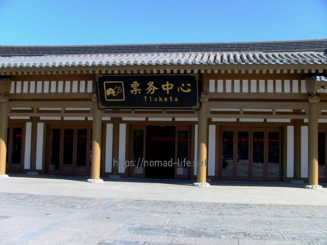 『 【洛陽観光】龍門石窟ツアーでなく地図を頼りに行ってみた 』 ..従来の龍門石窟 西北区観光センターにも入場券売り場があります。..