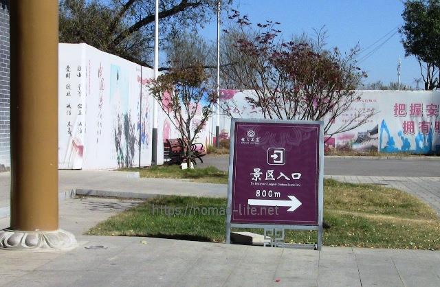 『 【龍門石窟】地図と行き方-ツアーのガイドと間違えられる(^^; 』 ....