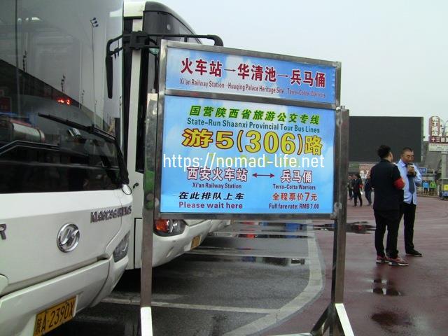 『 北京空港で乗り継ぎ(トランジット)して西安の兵馬俑に行ってみた 』 ..乗車券は7元で1時間程で兵馬俑に到着します。..