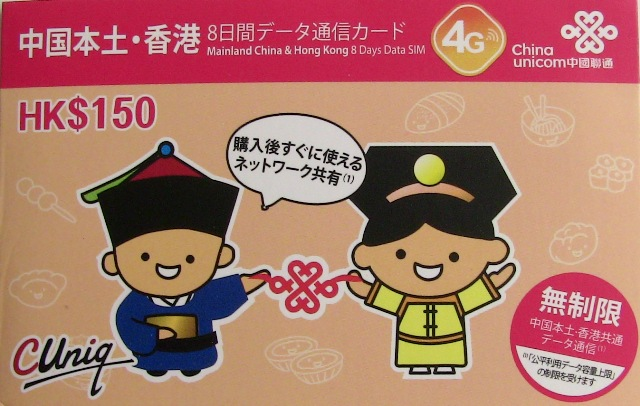 『 中国でグーグルマップがずれもなく使えるようになりました 』 ..でも、観光するにはwifi環境が必要になってきますね。うかつに国際ローミングなどするととんでもない利用料金が請求されます。そこでお勧めするのが中国・香港8日間データ通信無制限カードです。..