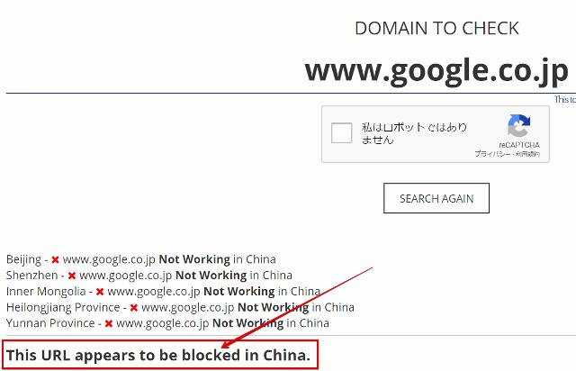 『 中国でグーグルマップがずれもなく使えるようになりました 』 ..日本でのGoogleMapのURLはhttps://www.google.co.jp/mapsですのでルートドメインのwww.google.co.jpを入力します。..