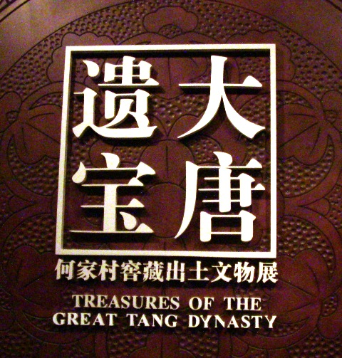 『 【陝西歴史博物館】入場料と待たずにサクサク入場する方法とは? 』 ..また国宝級の..
