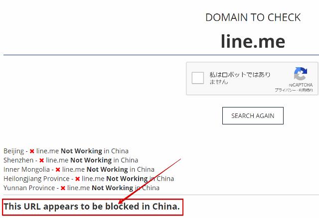 『 中国でグーグルマップがずれもなく使えるようになりました 』 ..ラインは?..