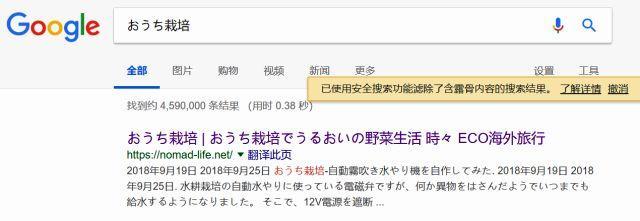 『 中国でグーグルマップがずれもなく使えるようになりました 』 ..キーワードは『おうち栽培』です。..