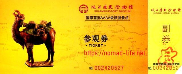 『 【陝西歴史博物館】入場料と待たずにサクサク入場する方法とは? 』 ..入場券を発行してくれました。外国人は特殊人っぽいよねっ…..