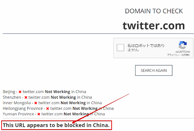 『 中国でグーグルマップがずれもなく使えるようになりました 』 ..ではtwitterはどうでしょうか?..