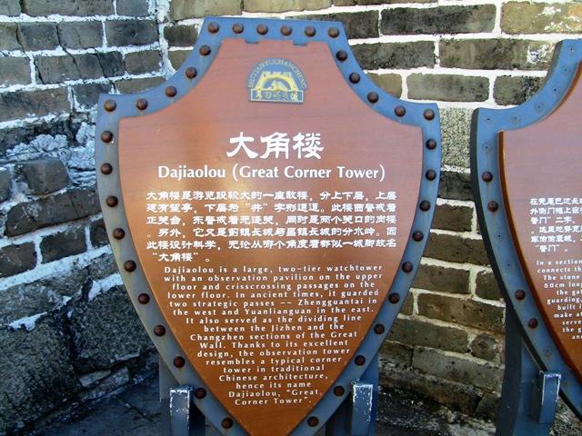 『 【慕田峪長城】スライダーが最高!バスと行き方のまとめ 』 ..少し覗くと、長城の原型は留めていますが、草木が生い茂った自然の万里の長城の姿がありました。..