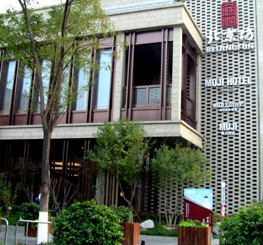 『 【北京紫禁城】歴代皇帝お気に入り景山公園の入場料と行き方 』 ..『無印良品』を展開する良品計画が成都に続いて北京でオープンしたMUJI HOTEL、選んだ場所も『前門』でした。..