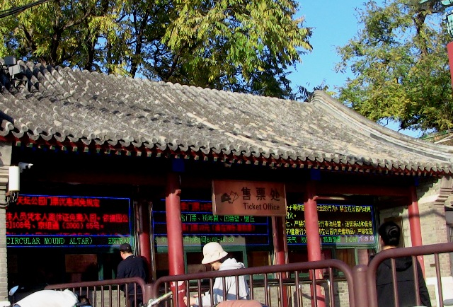 『 北京のパワースポット皇帝が天に祈りを奉げた天壇・入場料と行き方 』 ..天壇公園西門です。..