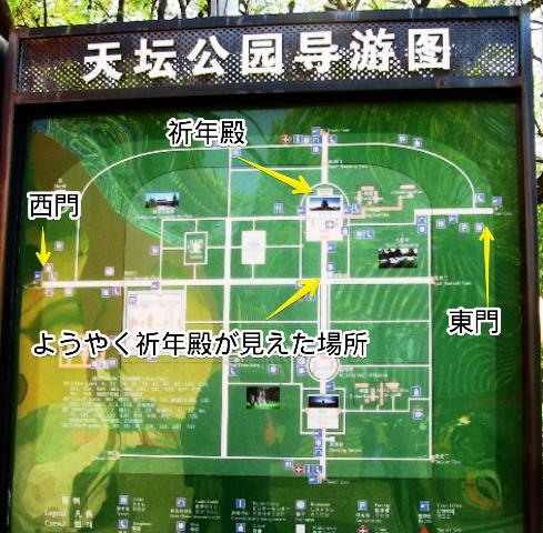 『 北京のパワースポット皇帝が天に祈りを奉げた天壇・入場料と行き方 』 ..カズは西門から入りましたが東門から入場することをお勧めしますょ。..