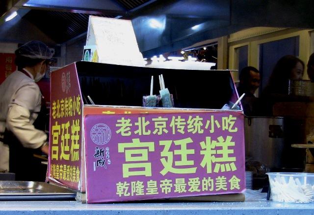 『 北京のパワースポット皇帝が天に祈りを奉げた天壇・入場料と行き方 』 ..これ、よく分からない味でした。もち米を蒸したのかな??..
