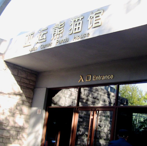 『 北京動物園のパンダはオリンピック広場で食う寝る遊ぶ三昧 』 ..パンダハウスに入館します。..