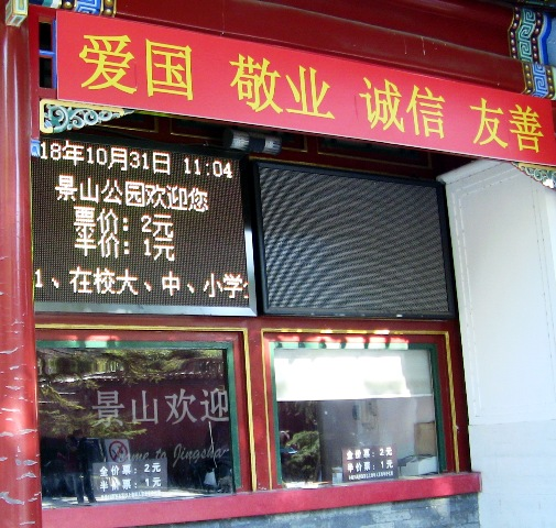 『 【北京紫禁城】歴代皇帝お気に入り景山公園の入場料と行き方 』 ..入場料はリーズナブルで嬉しいですね。チケット売り場は景山公園入り口脇にあります。..