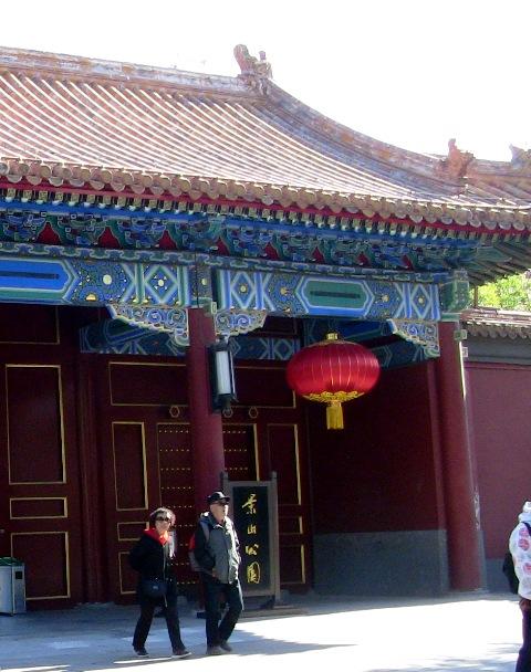 『 【北京紫禁城】歴代皇帝お気に入り景山公園の入場料と行き方 』 ..景山公園の入り口です。..