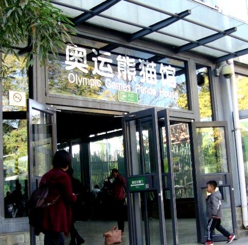 『 北京動物園のパンダはオリンピック広場で食う寝る遊ぶ三昧 』 ..こちらのパンダ館はオリンピック広場らしい…です。..
