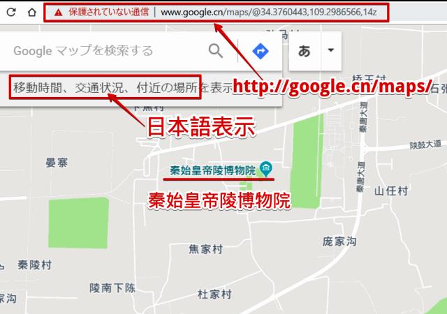 『 中国でグーグルマップがずれもなく使えるようになりました 』 ..検索で『兵馬俑』と入力し候補一覧の中から住所を選択すると……..