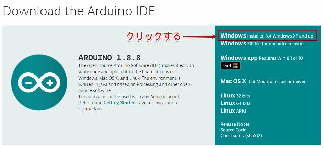 『 【arduino農業】ビニールハウスの温度をクラウドで管理する 』 ..arduino.ccからダウンロードします。Windowsでインストーラーを使う場合を例にしています。..