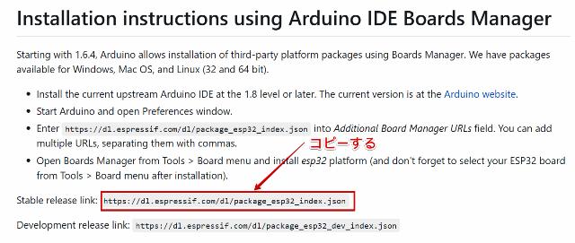 『 【arduino農業】ビニールハウスの温度をクラウドで管理する 』 ..ページ下部にあるhttps://dl.espressif.com/dl/package_esp32_index.jsonをコピーします。(注:2019/07ではページデザインが変更されていましたが内容は同じです。このURLのコピペでもいいっすよ!) (^^; ..