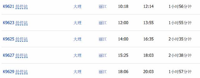 『 大理⇒麗江の移動はバスと鉄道どちらが便利か調べてみました 』 ..そこで在来線を調べてみると…大理-麗江 鉄道時刻表..