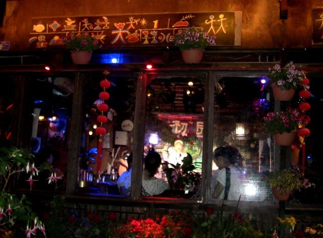 『 麗江古城❘酒吧お立台と世界遺産に観光客殺到!アクセスするには? 』 ..重低音、大音響、お立ち台とパフォーマンスが人気の秘密でしょうね。ここではパワーが炸裂していました(^^;このお店はじっくり聴かせるムード派のお店っていう感じです。..