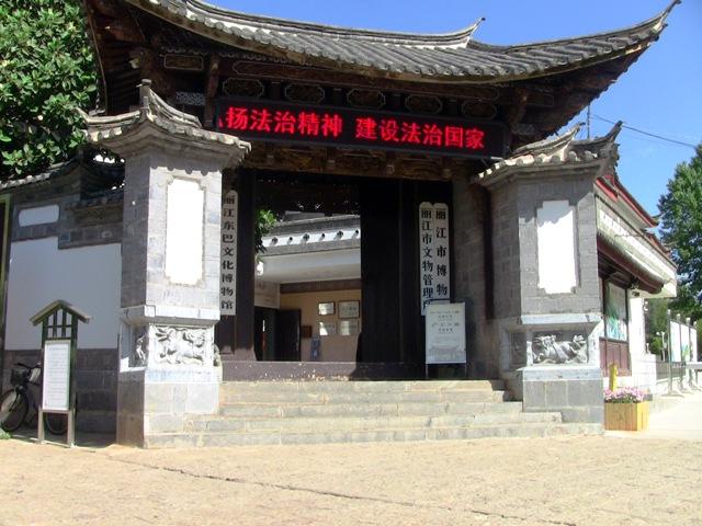 『 【麗江】黒龍澤公園(玉泉公園)で太極拳をマネてみた(^^; 』 ..麗江市博物館です。黒龍澤公園のちょうど中間あたりにあります。..